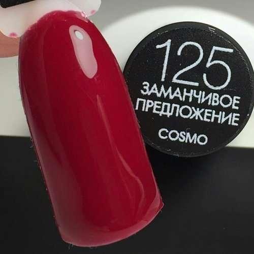 Cosmolac Gel Polish № 125