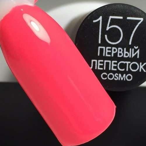 Cosmolac Gel Polish №157